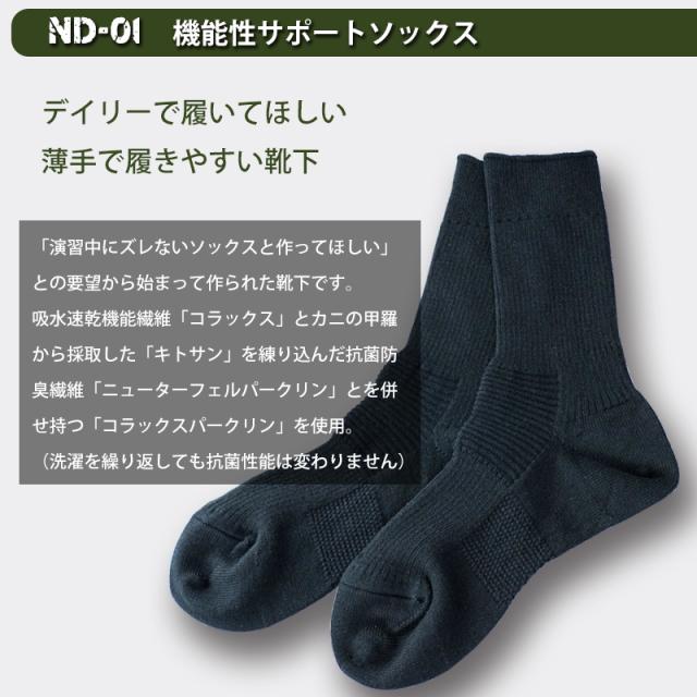 ND-01 1足組 SSサイズ