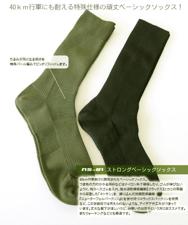 NS-01 先丸ソックス