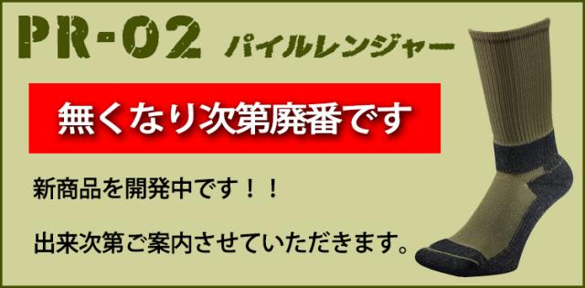 PR-02 パイルレンジャーソックス