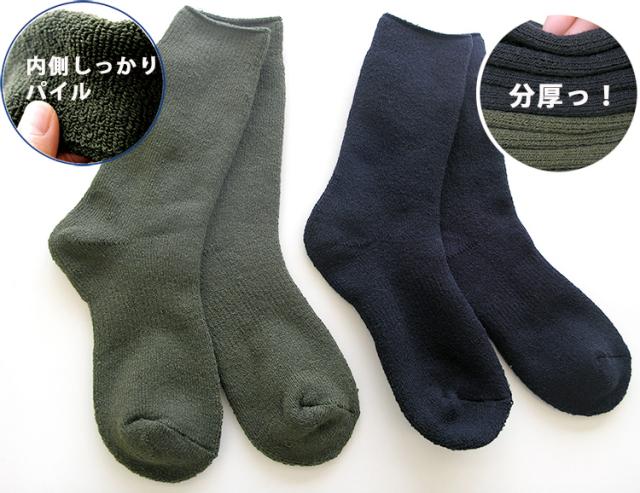 防寒パイルソックス(半長靴対応)【あったかい】【靴下】PW-01