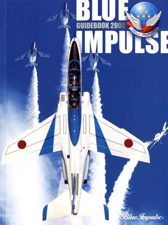 2008 ガイドブック