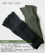 GF2003-3P インナー五本指ソックス 天照石【3足組】(在庫限りで廃番)