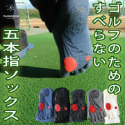ゴルフのための滑らない五本指ソックス(ガッツマン)(VAMONOS)
