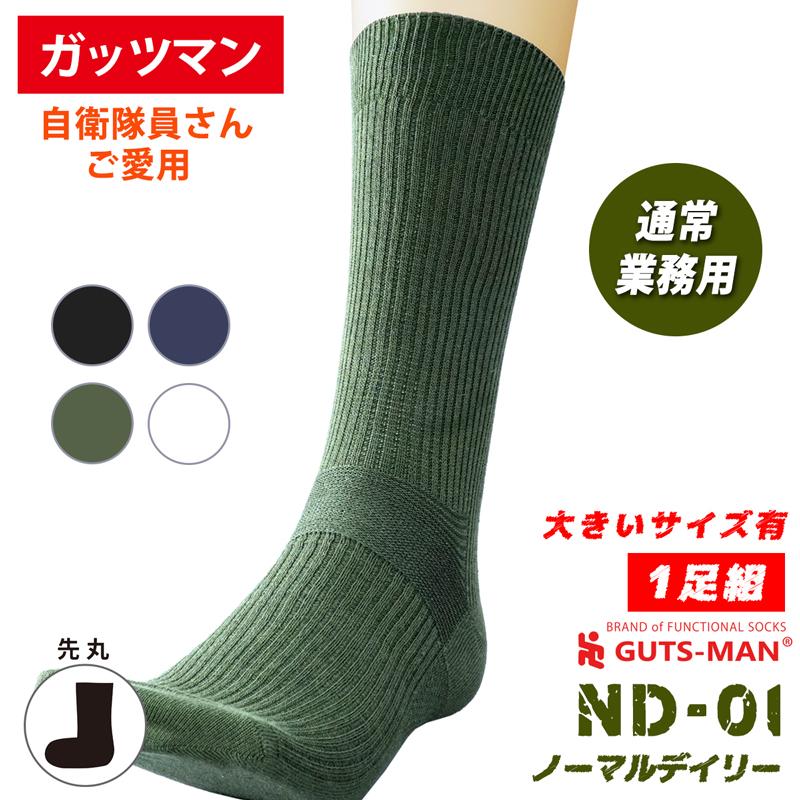 ND-01 1足組