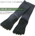 五本指ウインターストロングソックス【防寒】【靴下】【FW-01】