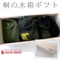 【送料無料】ガッツマン桐の木箱ギフトセット(先丸)