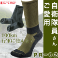 ガッツマンパイルレンジャーソックス【登山】【ウォーキング】【PR-02】【100km行軍】