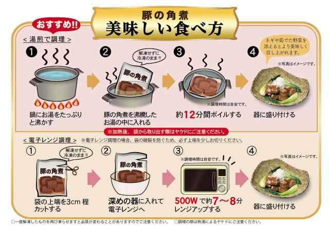 豚の角煮温め方