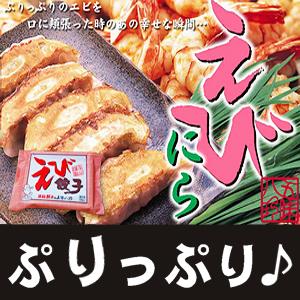 えび餃子 14個入(14個×1P)【浜松餃子の五味八珍】