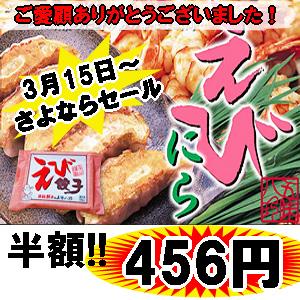 さよならセール!≪半額≫えび餃子 14個入(14個×1P)