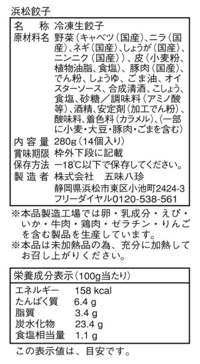浜松餃子一括表示