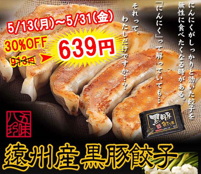 期間限定!【30%OFF】黒豚餃子 14個入(14個×1P)