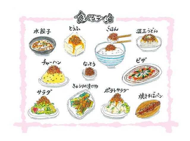 食べるラー油美味しい食べ方