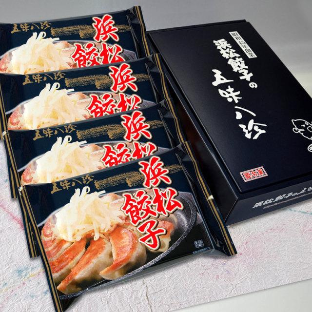 浜松餃子ギフトセット!…浜松餃子の五味八珍