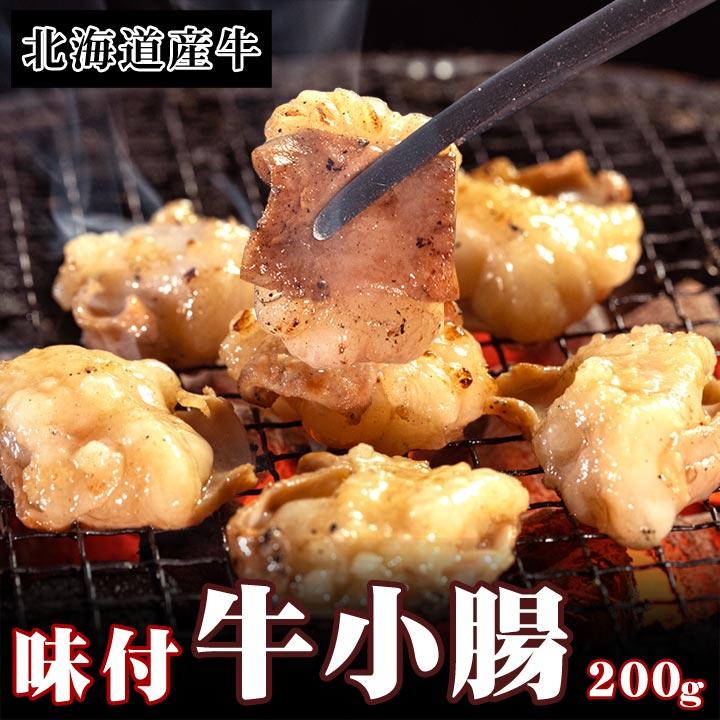 北海道産牛 味付き 牛小腸 200g