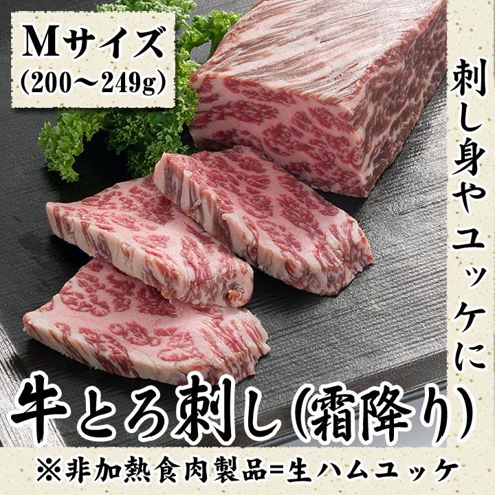 十勝スロウフードの牛とろ刺し(霜降り) Mサイズ200~249g