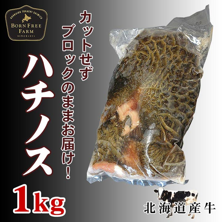 牛ハチノス 1kg