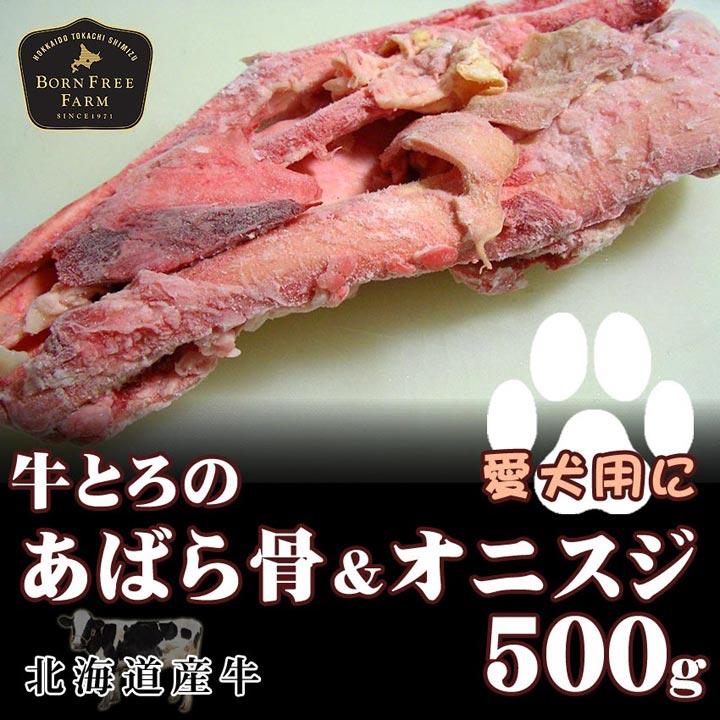 牛とろ(牛トロ)のあばら骨&オニスジ 500g