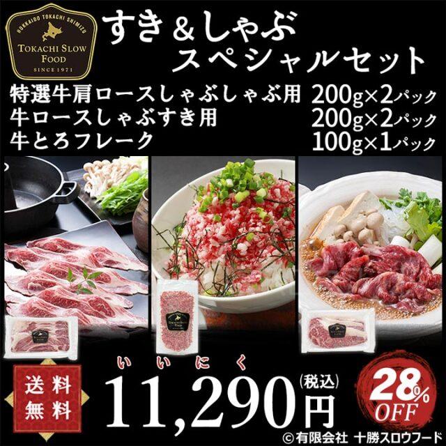すき&しゃぶスペシャルセット 26%OFF 11月29日限定 いい肉の日