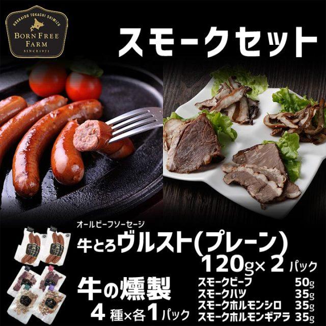 【お中元商品】牛とろ屋ギフト『スモークセット』【送料別】