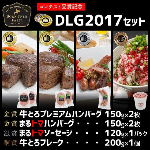 十勝スロウフードのDLG2017セット 全国ご当地どんぶり選手権 銀丼(準グランプリ)