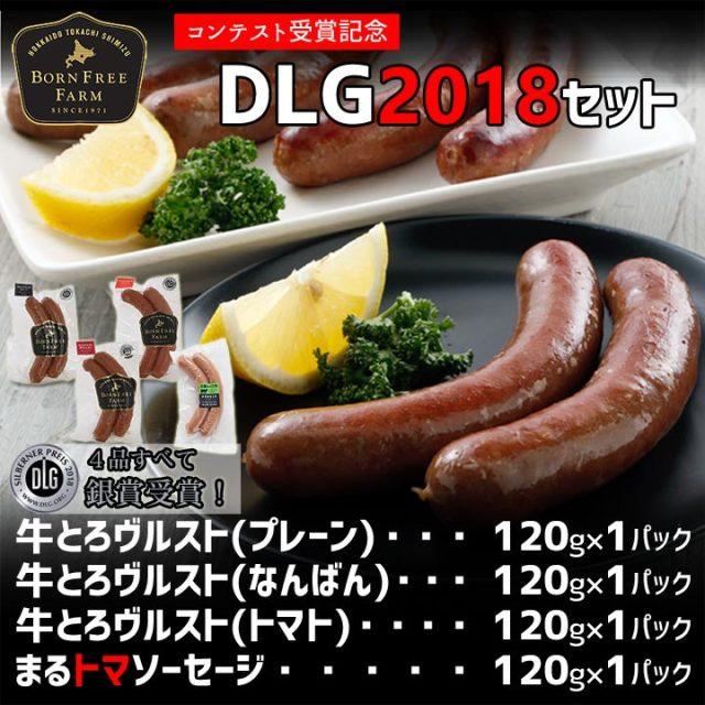 十勝スロウフードのDLG2018セット 全国ご当地どんぶり選手権 銀丼(2位) 注文から3営業日以降の発送です