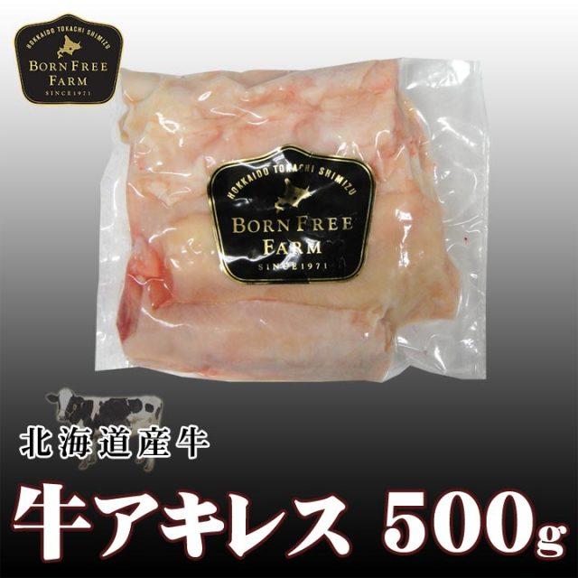 牛アキレス 500g ※じっくり煮込んでください!