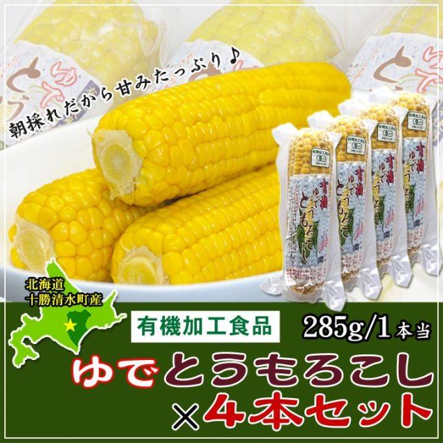 冷凍 ゆでとうもろこし4本セット 約285g 有機農産物使用