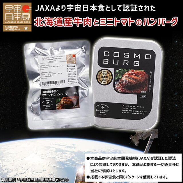 【宇宙日本食認証!  北海道産牛とミニトマトのハンバーグ】 一般販売用 コスモバーグ 95g/箱 レトルト食品 ※常温品につき冷凍品との同梱不可