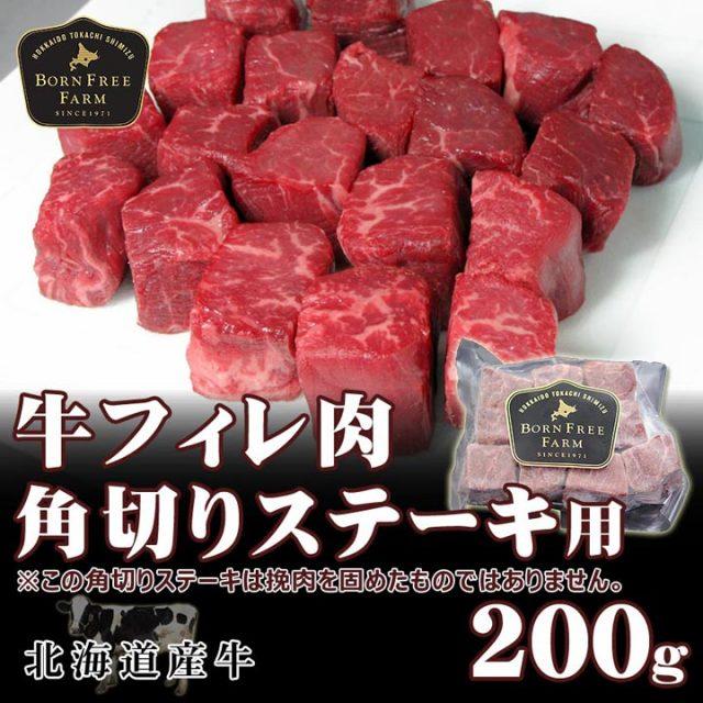 牛フィレ肉角切りステーキ用 200g