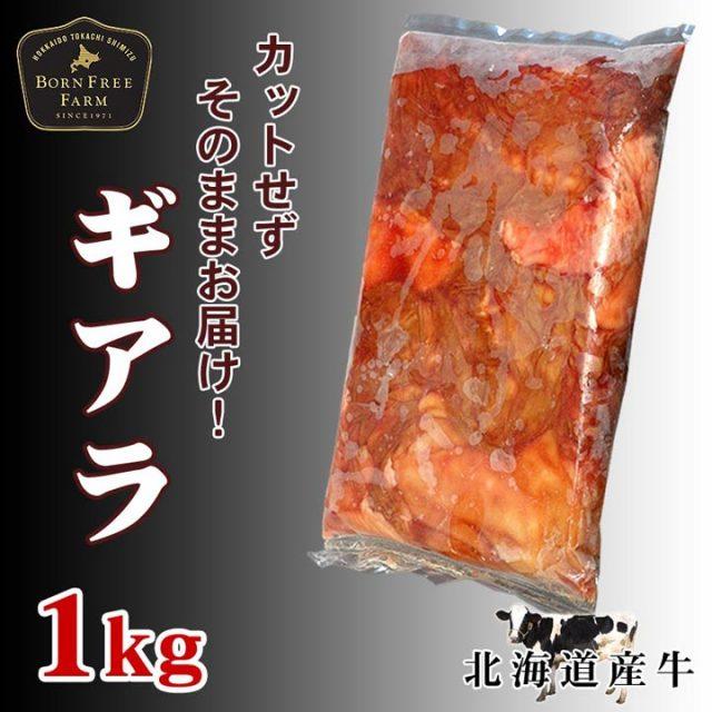 牛ギアラ 1kg