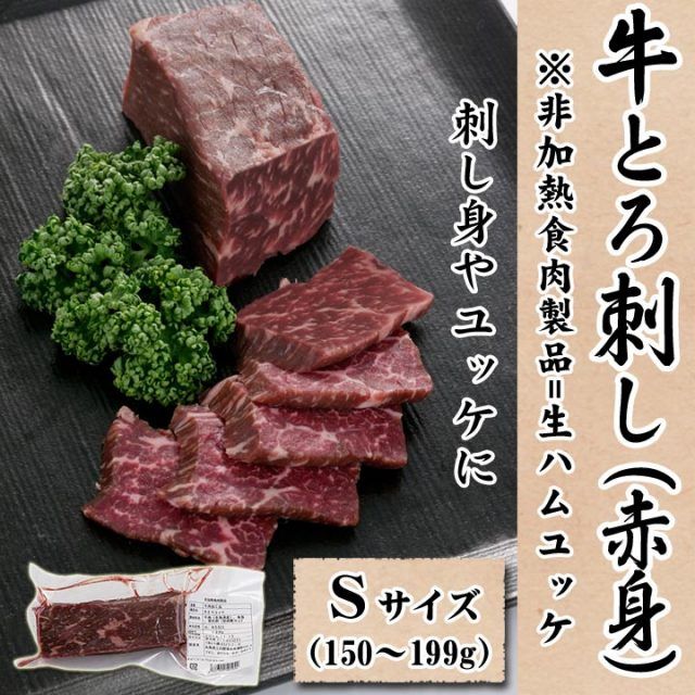 十勝スロウフードの牛とろ刺し(赤身) Sサイズ150~199g