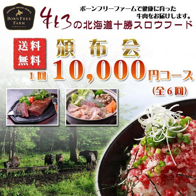 頒布会10000円コース ×全6回