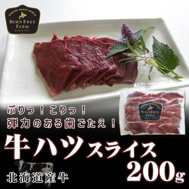牛ハツスライス 200g