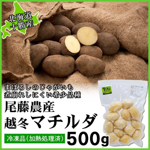 尾藤農産の越冬マチルダ 北海道十勝産 冷凍 500g 調理済み