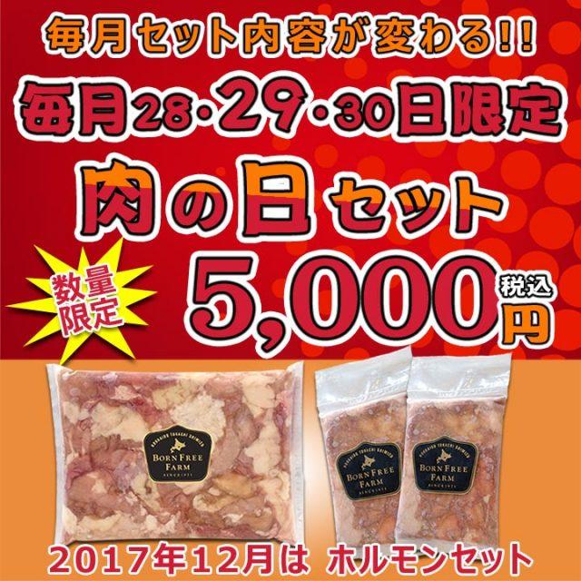 肉の日セット【1712】