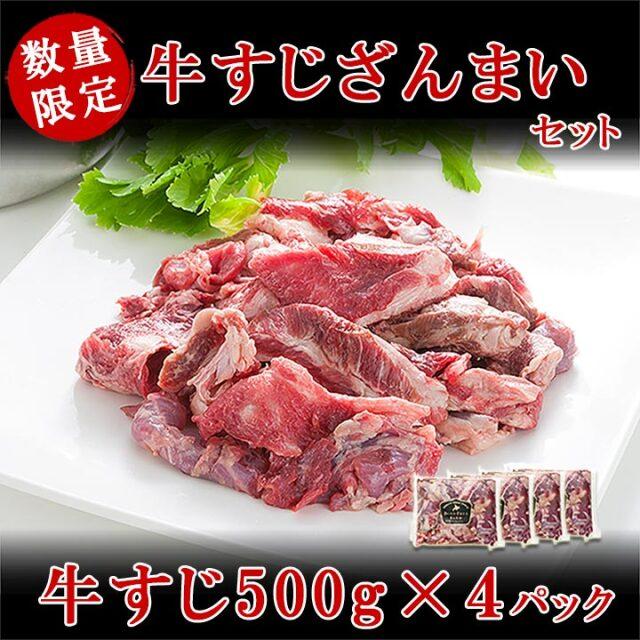 [送料込み] 肉の日セット【1801】