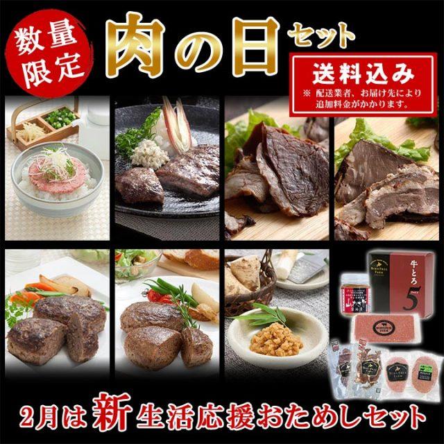 [送料込み] 肉の日セット【1802】