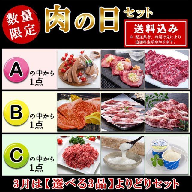 [送料込み] 肉の日セット【1803】