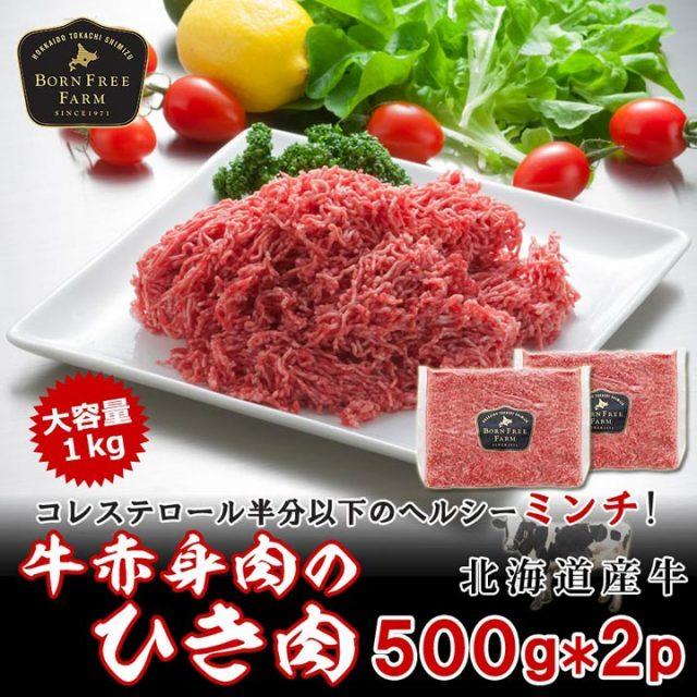 牛赤身肉のひき肉1kg 500g×2パック