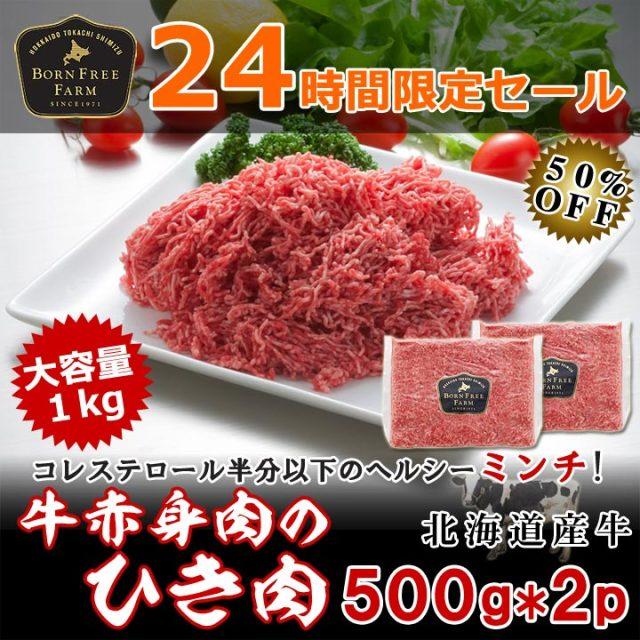 24時間限定タイムセール [50%OFF] 牛赤身肉のひき肉1kg (500g×2パック) 3kg購入で送料無料