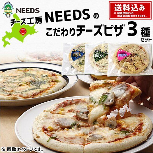 【送料込み】NEEDSのこだわりチーズピザ3種セット ※お届け先が沖縄県・離島の場合及びヤマト運輸指定は別途送料