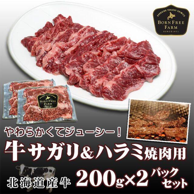 特撰牛上さがり上ハラミ焼肉用 200g×2パック
