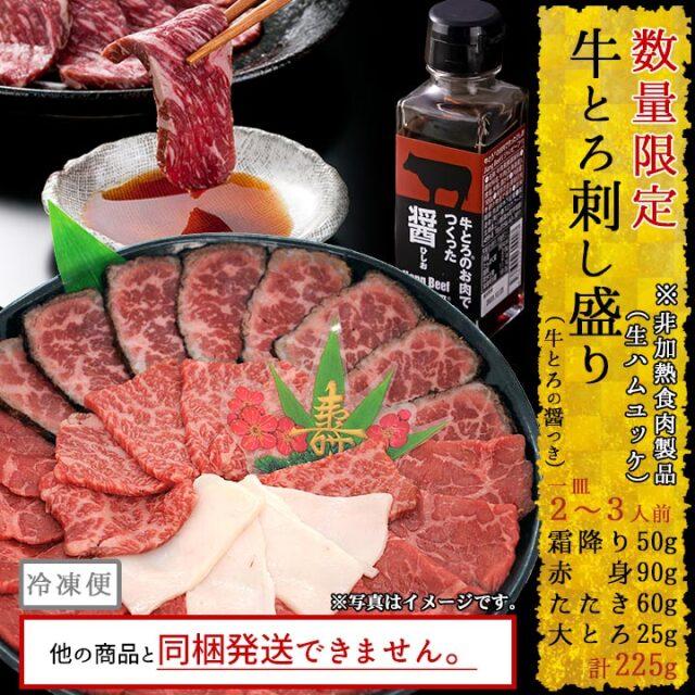 [予約販売・数量限定] 十勝スロウフードの牛とろ刺し盛り(2~3人前) 北海道産牛 ※同梱不可