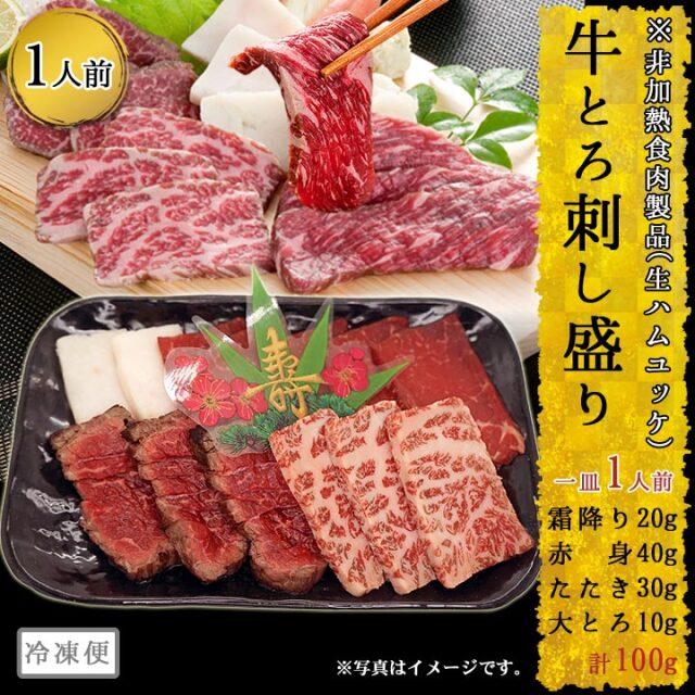 [予約販売・数量限定]  十勝スロウフードの牛とろ刺し盛り(1人前)  北海道産牛※同梱可