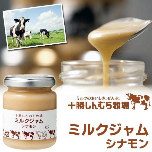 十勝しんむら牧場 ミルクジャム(シナモン) 140g/1本