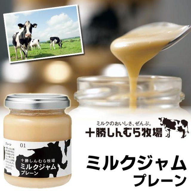 十勝しんむら牧場 ミルクジャム(プレーン) 140g/1本