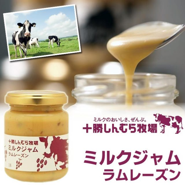十勝しんむら牧場 ミルクジャム(ラムレーズン) 140g/1本