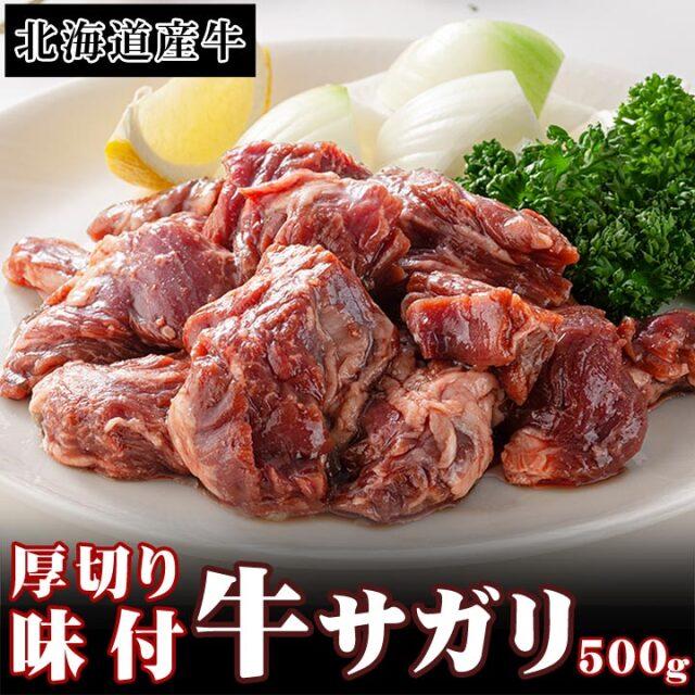 北海道産牛 厚切り味付き 牛さがり 500g