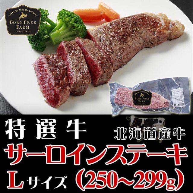 特選牛サーロインステーキ Lサイズ250~299g